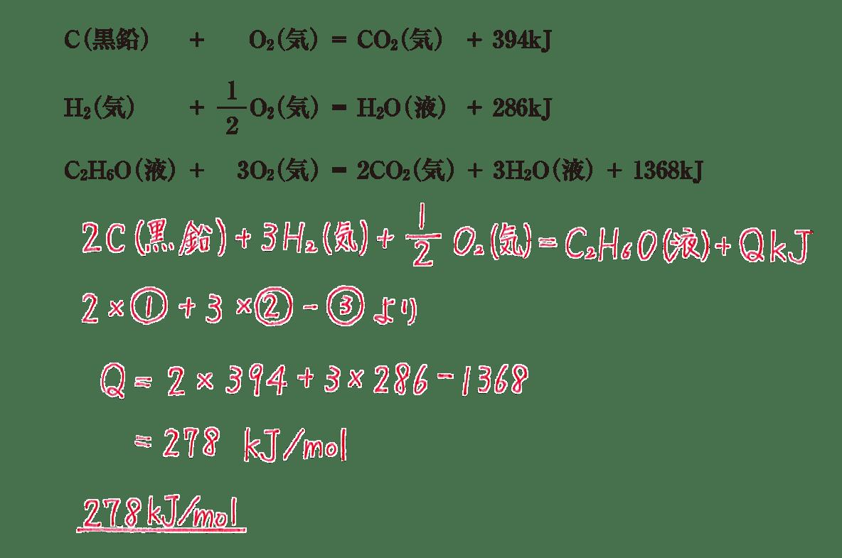 高校化学 化学反応とエネルギー12 ポイント1 答えあり