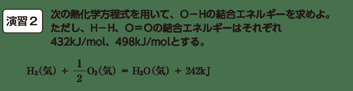 高校化学 化学反応とエネルギー12 ポイント2 答えなし