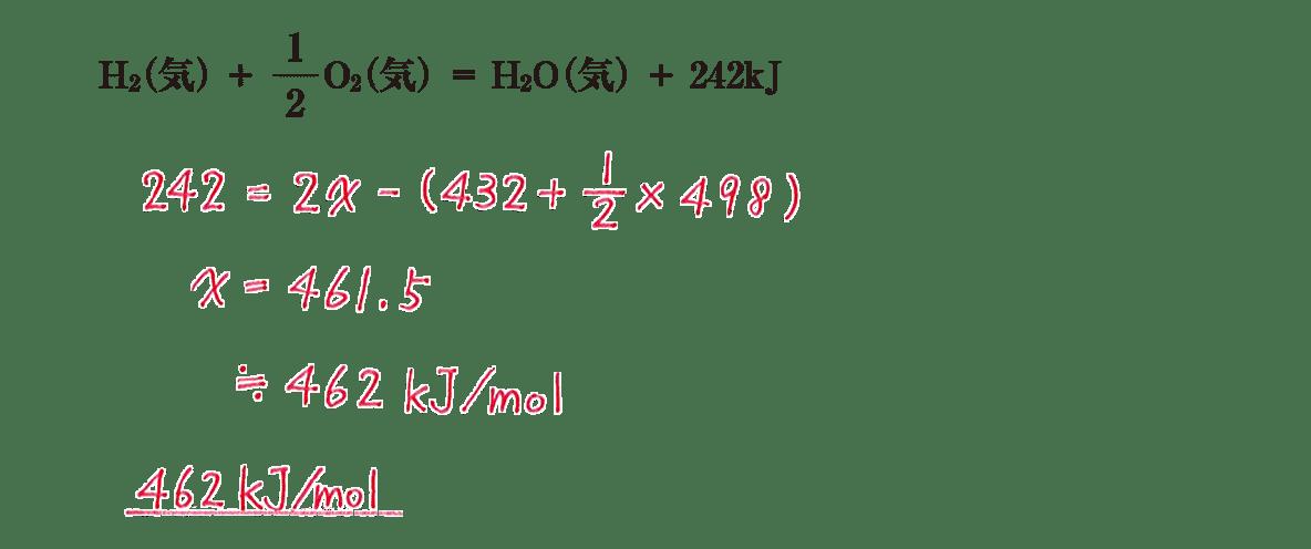 高校化学 化学反応とエネルギー12 ポイント2 答えあり