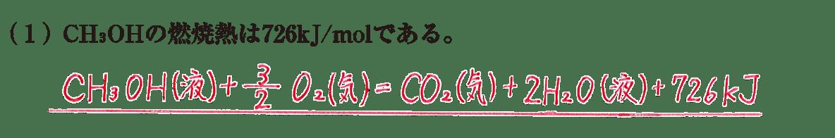高校化学 化学反応とエネルギー4 練習(1) 答えあり