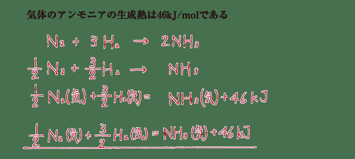 高校化学 化学反応とエネルギー6 ポイント2 答えあり