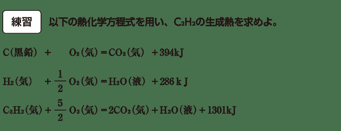 高校化学 化学反応とエネルギー9 練習 答えなし