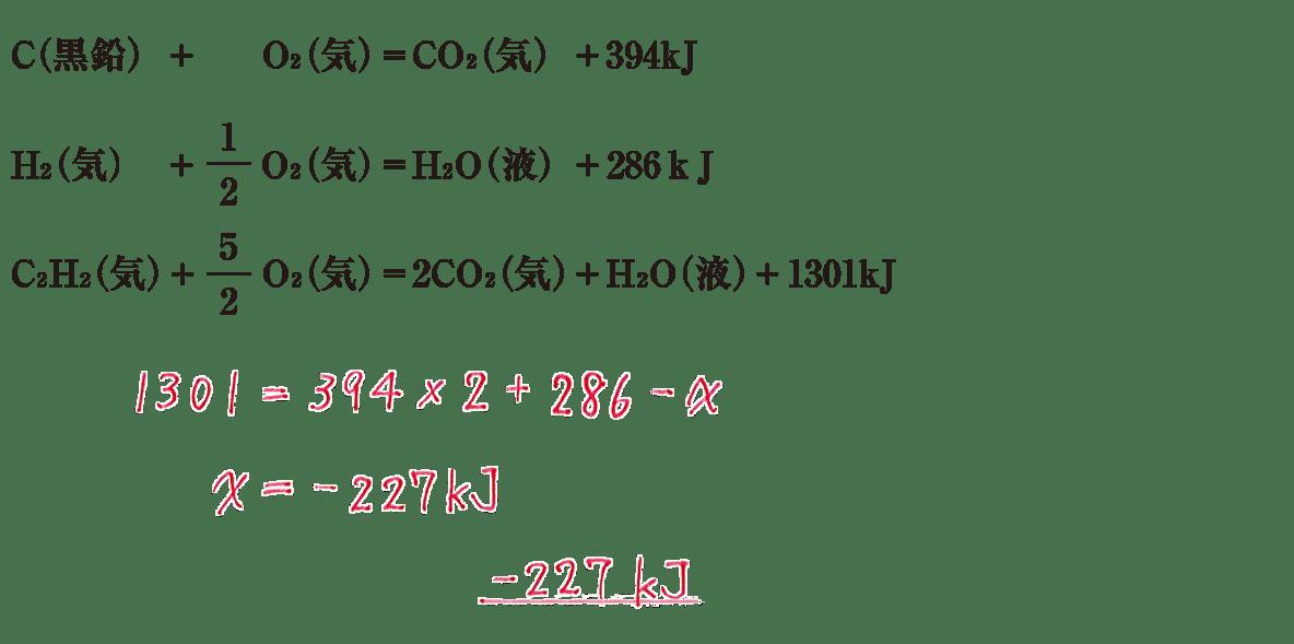 高校化学 化学反応とエネルギー9 練習 答えあり