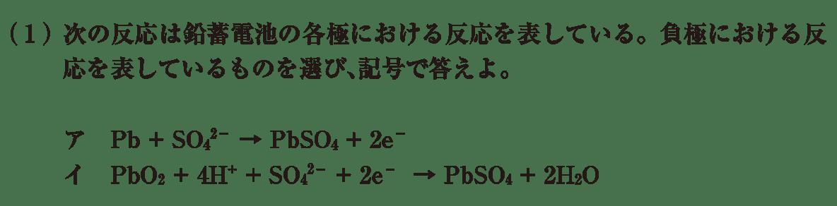 高校化学 化学反応とエネルギー15 練習(1) 答えなし