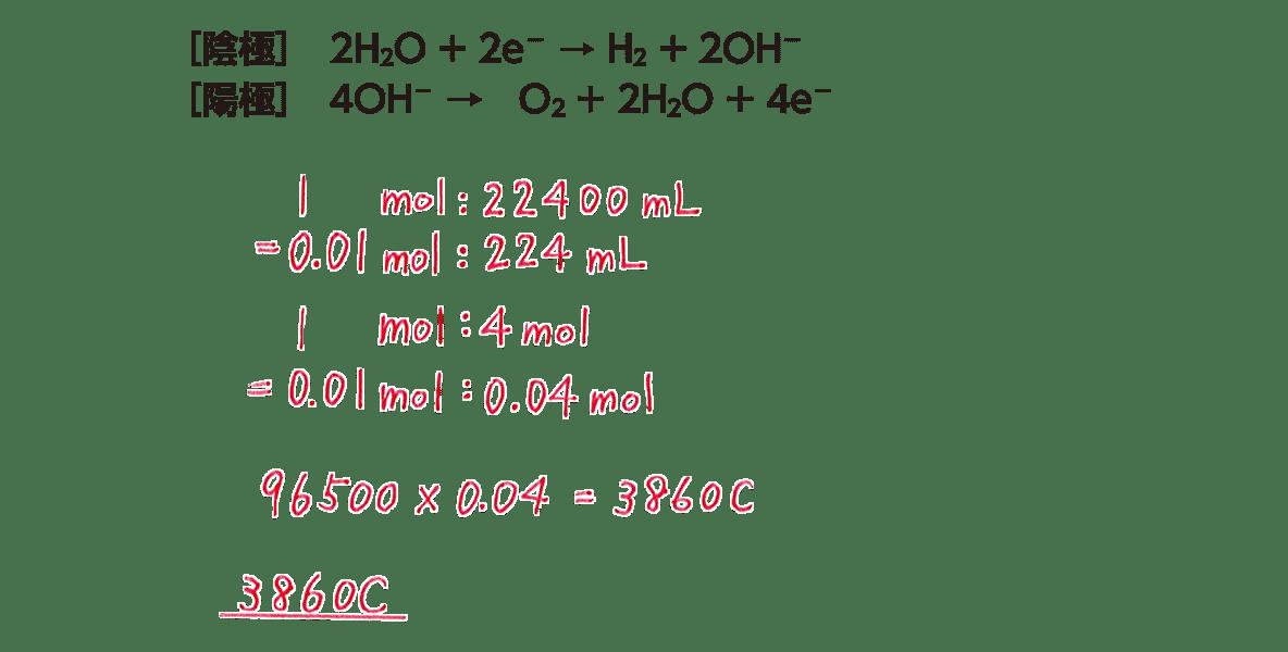 高校化学 化学反応とエネルギー24 練習 答えあり