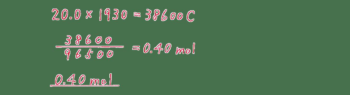 高校化学 化学反応とエネルギー25 ポイント1 答えあり