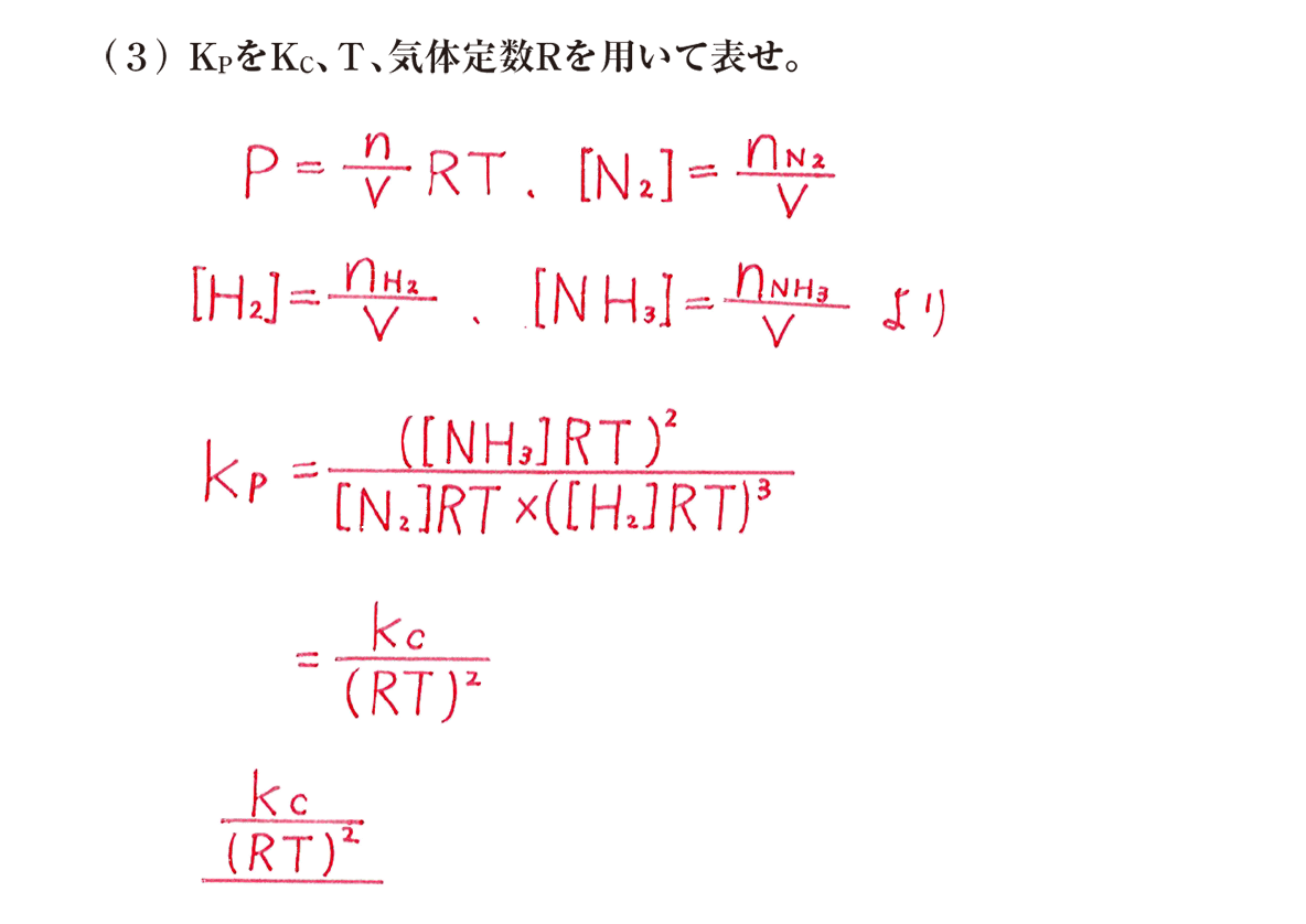 高校化学 化学反応の速さと平衡12 ポイント1 (3)答えあり