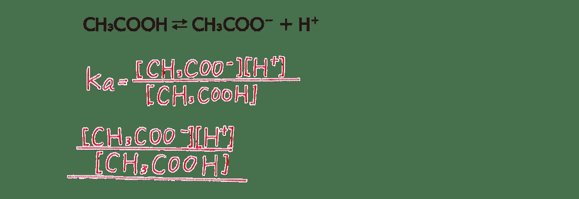 高校化学 化学反応の速さと平衡13 練習 答えあり