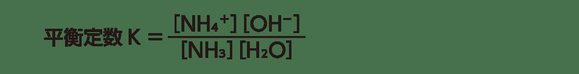 高校化学 化学反応の速さと平衡14 ポイント1 平衡定数Kの式