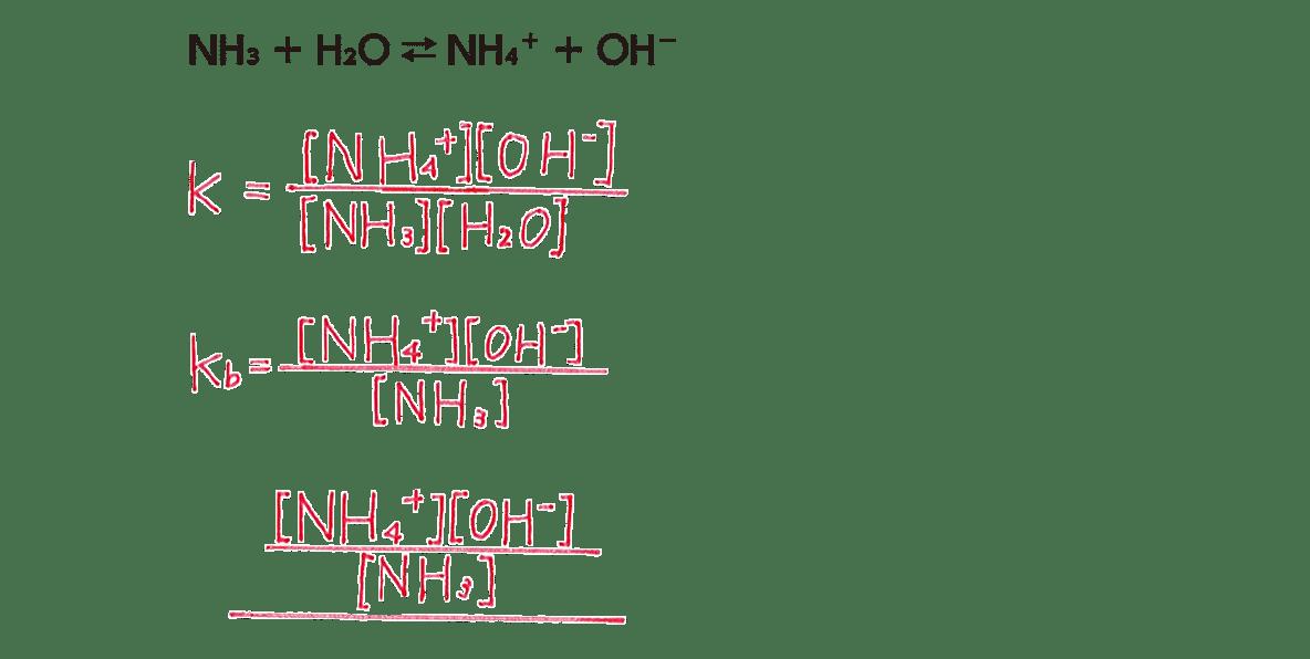 高校化学 化学反応の速さと平衡14 練習 答えあり