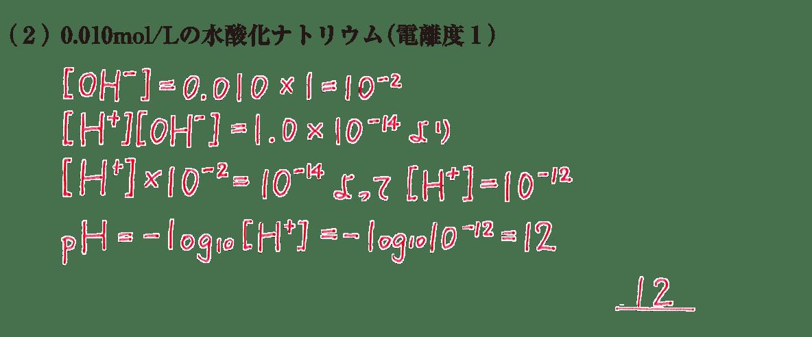 高校化学 化学反応の速さと平衡16 練習(2) 答えあり
