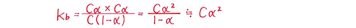 高校化学 化学反応の速さと平衡18 ポイント1 答えの下から2行目のみ
