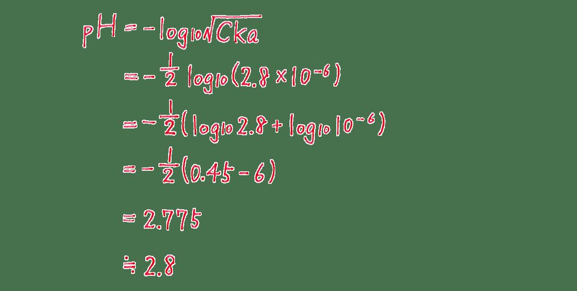 高校化学 化学反応の速さと平衡19 (3) 答えの4行目~9行目のみ