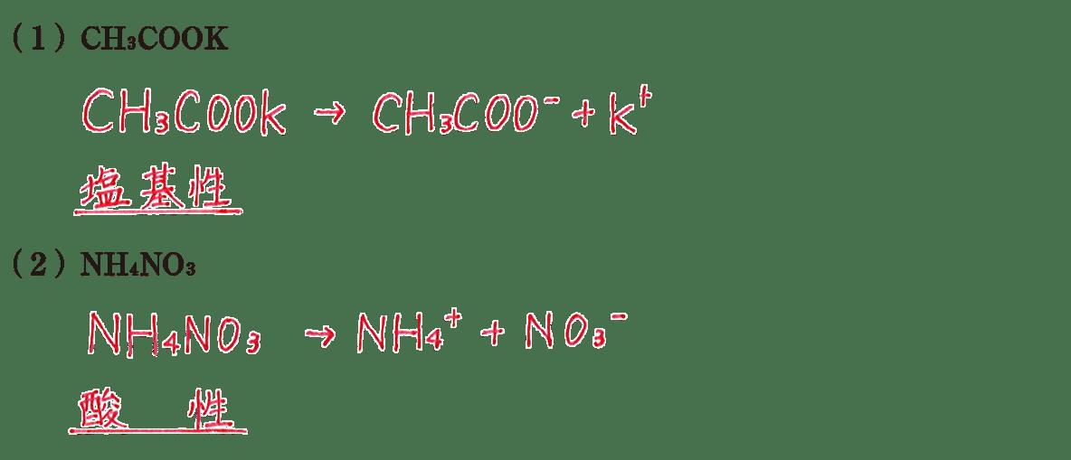 高校化学 化学反応の速さと平衡20 練習 答えあり