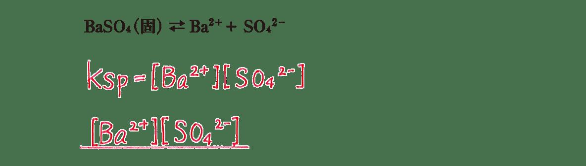 高校化学 化学反応の速さと平衡23 練習 答えあり