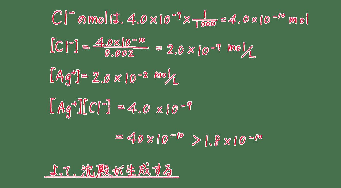 高校化学 化学反応の速さと平衡24 練習 答えあり
