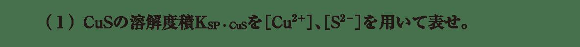 高校化学 化学反応の速さと平衡25 ポイント2 (1)のみ 答えなし