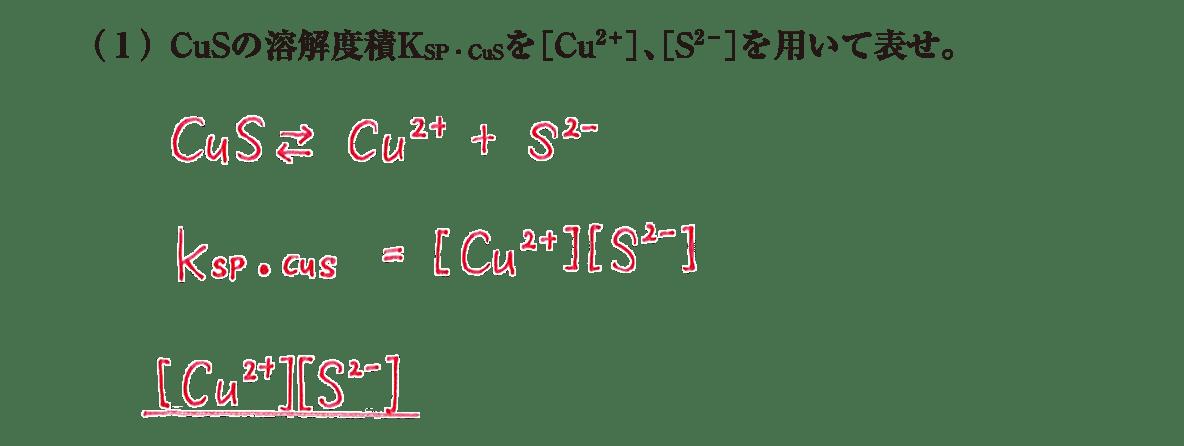 高校化学 化学反応の速さと平衡25 ポイント2 (1)のみ 答えあり