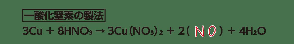 高校化学 無機物質12 ポイント1 ポイント以外 答えあり