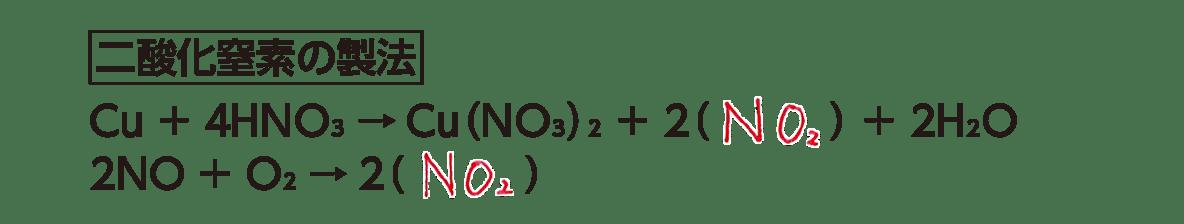 高校化学 無機物質12 ポイント2 ポイント以外 答えあり