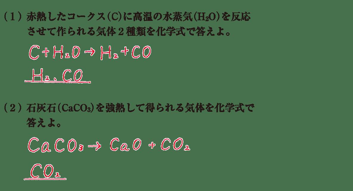 高校化学 無機物質17 練習 答えあり