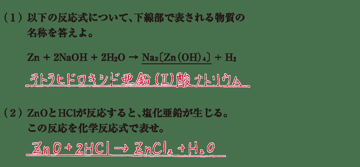 高校化学 無機物質27 練習 答えあり