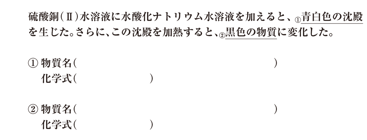 高校化学 無機物質42 ポイント1 ①②を含む文