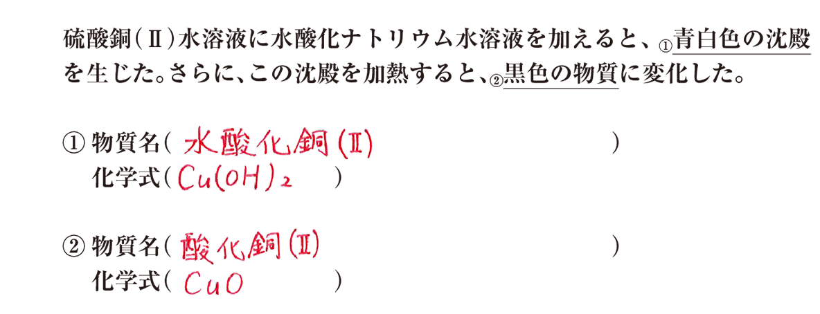 高校化学 無機物質42 ポイント1 ①②の答え