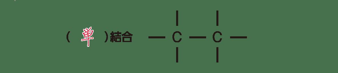高校 化学 五章 1節 ポイント2 単結合のみ 答入る