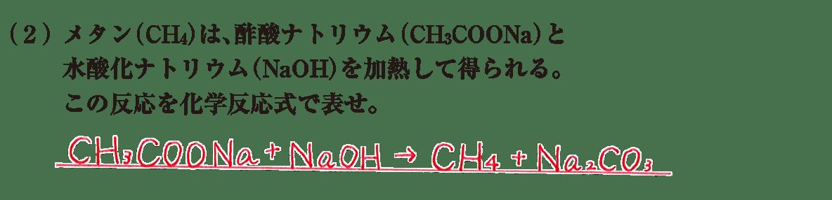 高校 化学 5章 2節 14 3 練習(2) 答えあり