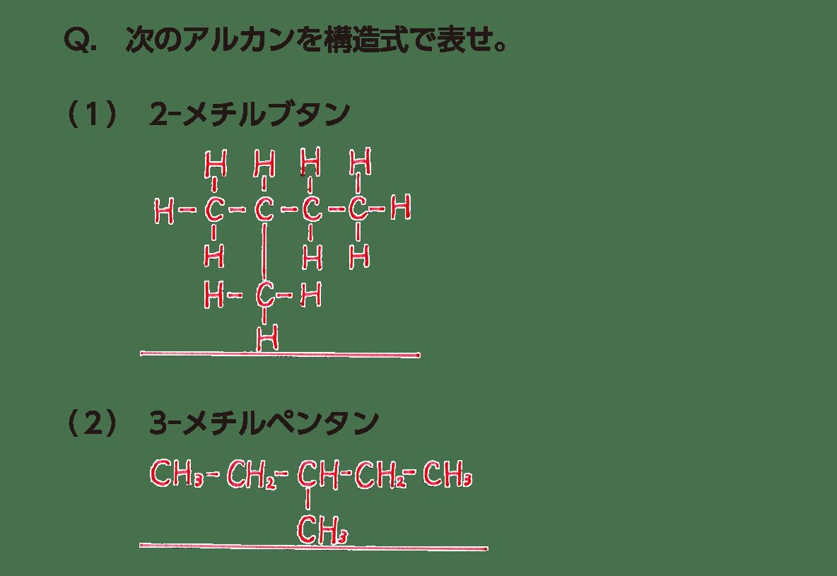 高校 化学 5章 2節 15 2(1)(2)