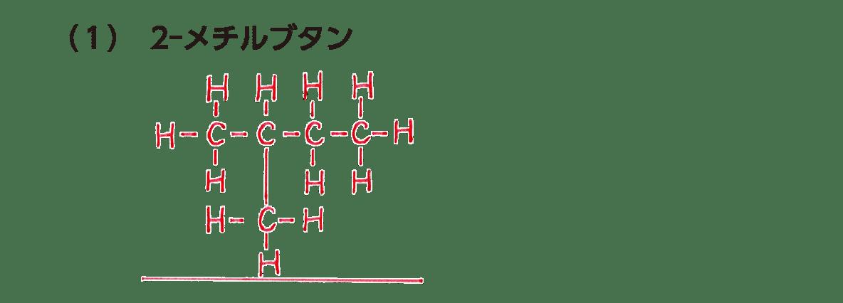 高校 化学 5章 2節 15 2(1)答え