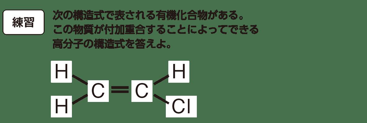 高校 化学 5章 2節 22 練習 答えなし