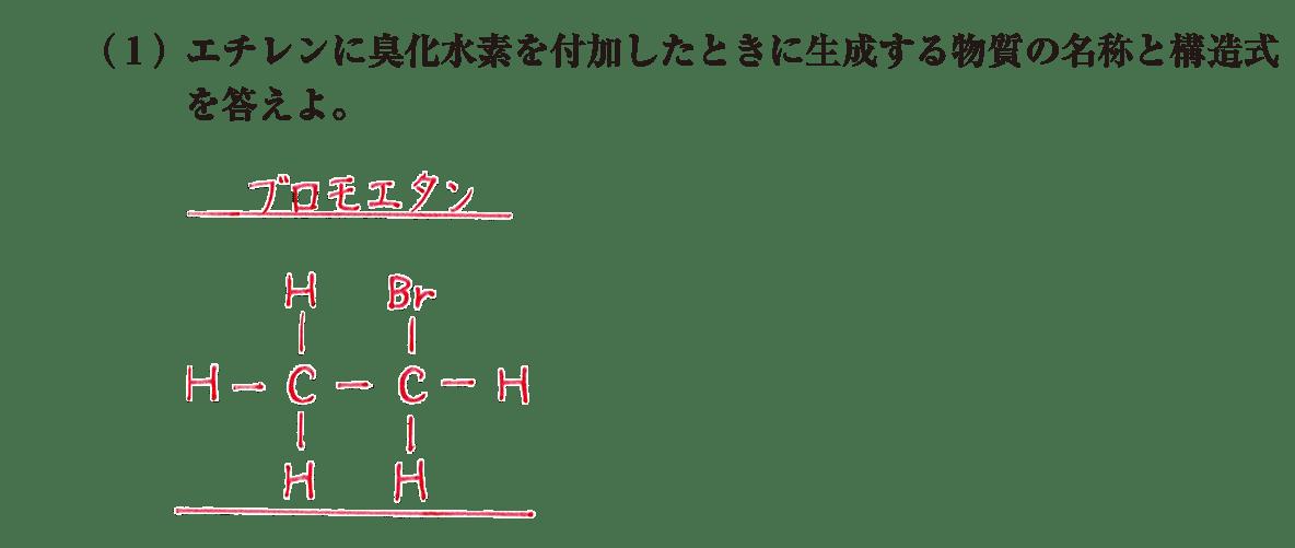 高校 化学 5章 2節 23 練習2(1) 答えあり