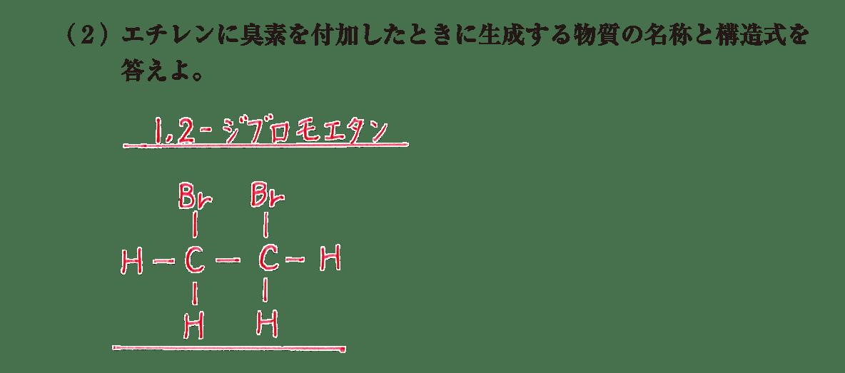 高校 化学 5章 2節 23 練習2(2) 答えあり