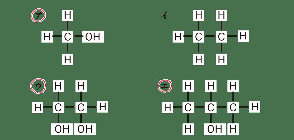 高校 化学 5章 3節 28 練習 答えあり