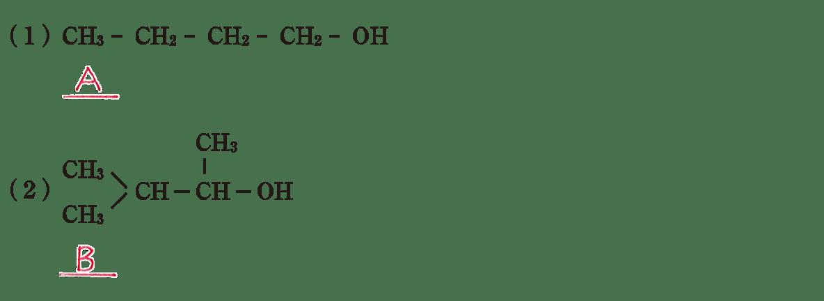 高校 化学 5章 3節 29 練習 答えあり