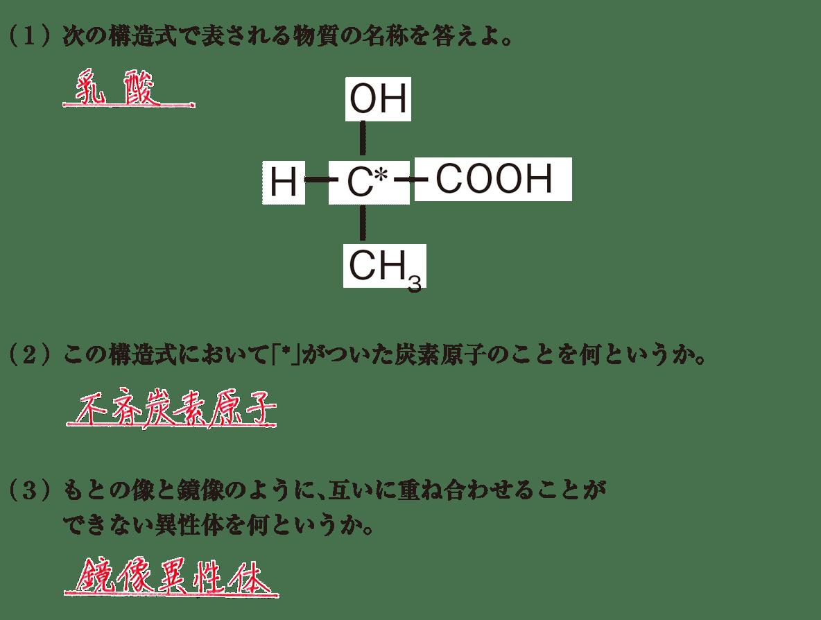 高校 化学 5章 3節 43 練習 答え