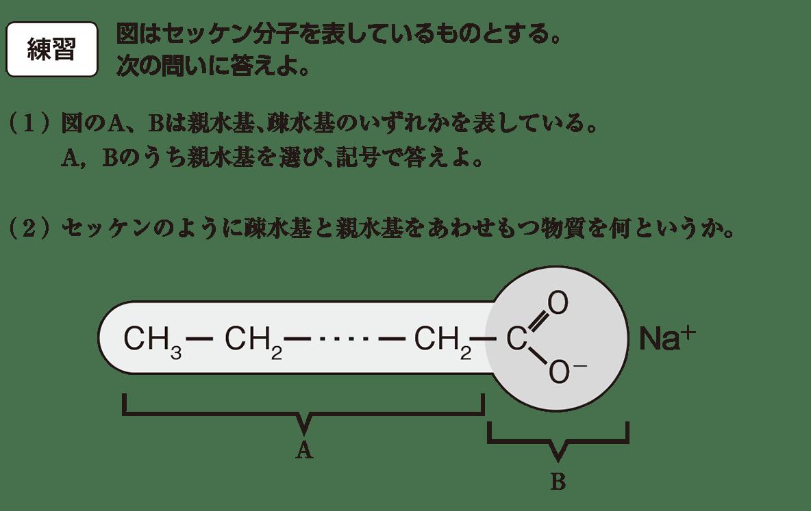 高校 化学 5章 3節 49 練習 答えなし