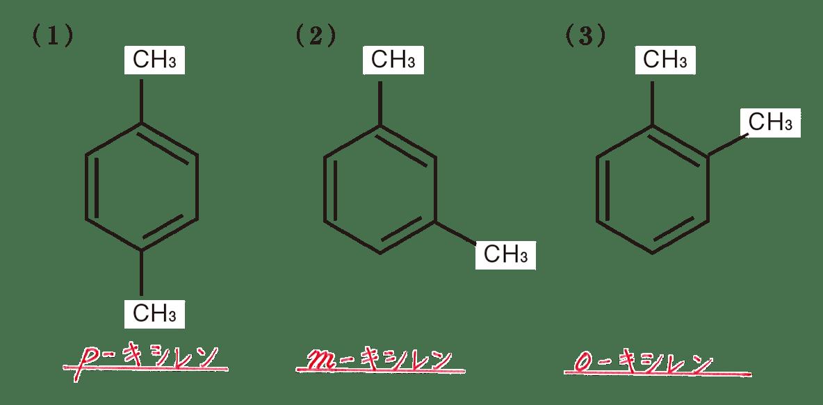 高校 化学 5章 4節 54 練習 答えあり