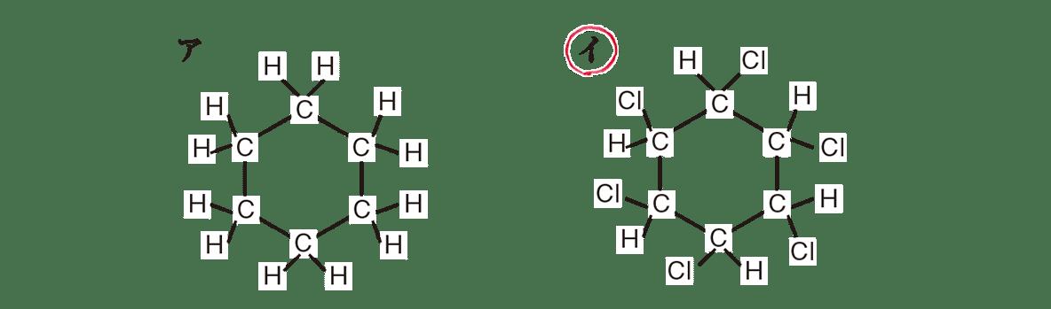 高校 化学 5章 4節 57 練習 答えあり