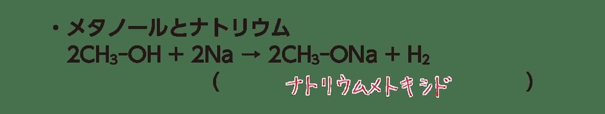 高校 化学 5章 4節 61 2 上から3行 答えあり