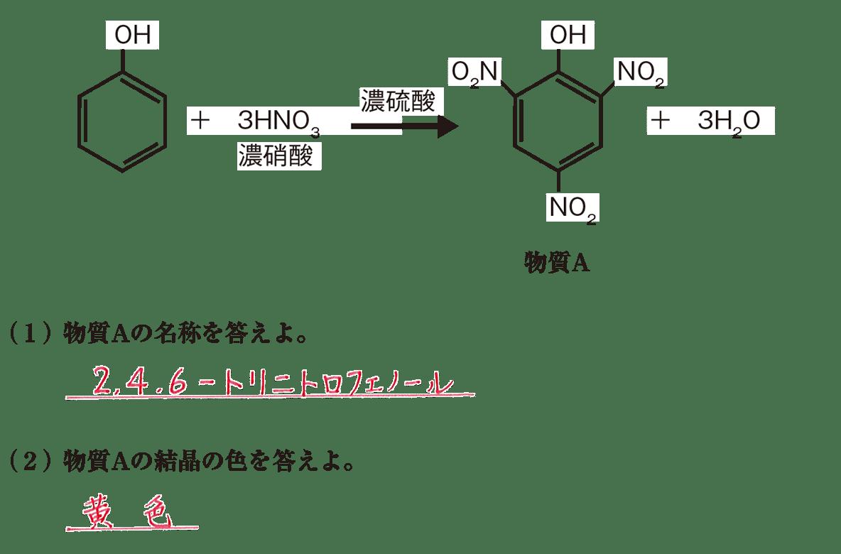 高校 化学 5章 4節 63 練習 答えあり