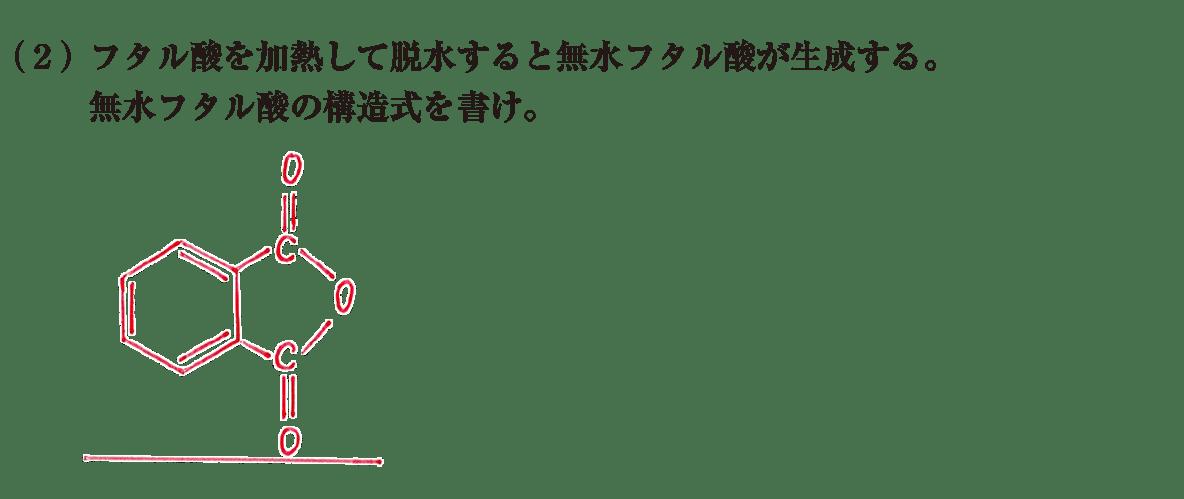 高校 化学 5章 4節 66 練習 (2)の答え
