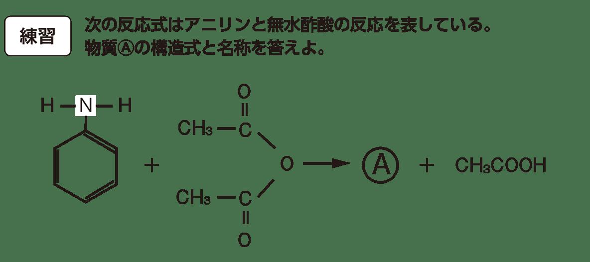 高校 化学 5章 4節 73 練習 答えなし