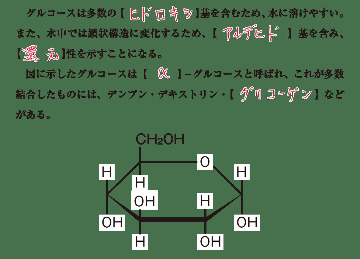 高校 化学 6章 2節 11 1 答えあり