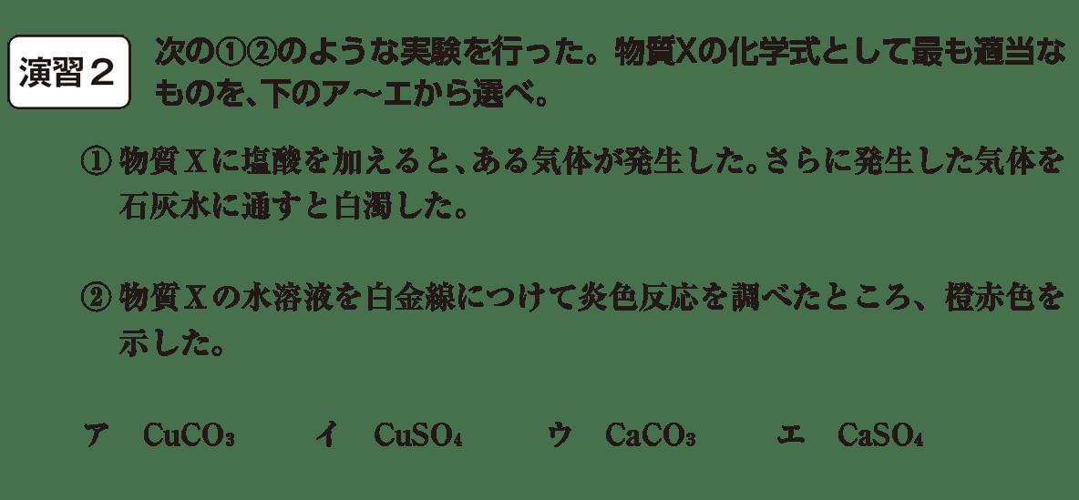 高校 理科 化学基礎 演習2 答え空欄