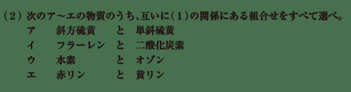 高校 理科 化学基礎 物質の構成8 練習(2) 答えなし