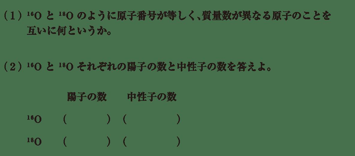 高校 理科 化学基礎17 練習(1)(2)のみ 答えなし