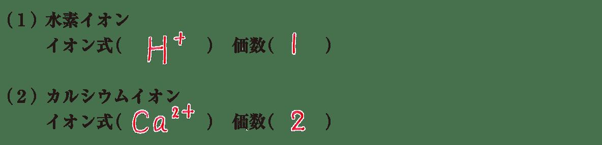 高校 理科 化学基礎26 練習(1)(2) 答えあり